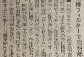 日本経済新聞掲載