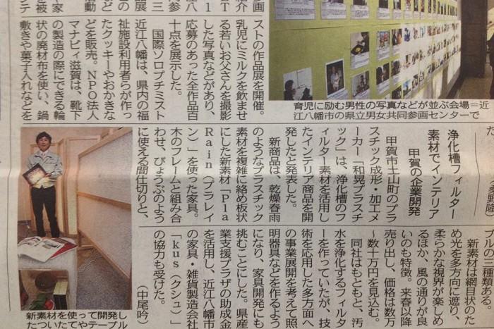 中日新聞掲載2