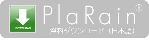 PlaRain Download(日本語)