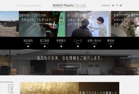 WAKO_webdesign_top