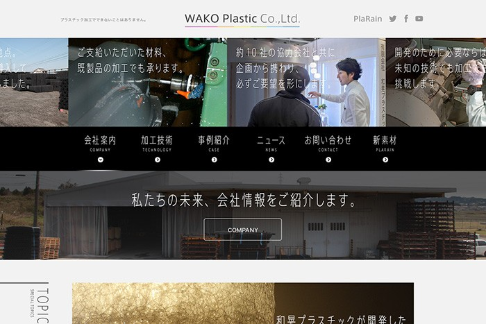 WAKO_webdesign_top