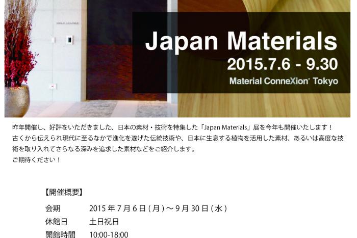 企画展概要_Japan Materials