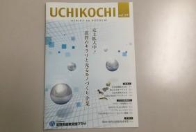 うちでのこづち 滋賀県産業支援プラザ キラリ モノづくり企業 和晃プラスチック