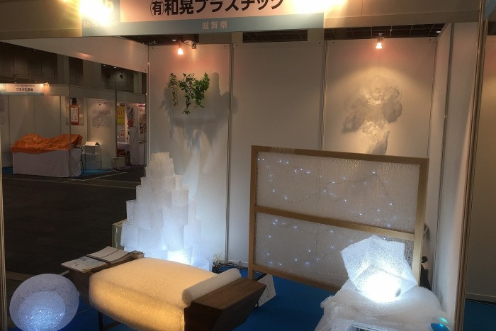和晃プラスチック プラレイン PlaRain 中小企業 新ものづくり 新サービス展 2017 11月