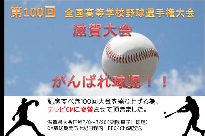 滋賀県大会 高校野球 CM びわ湖放送 和晃プラスチック