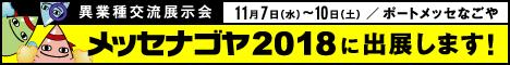 2018banner01_468