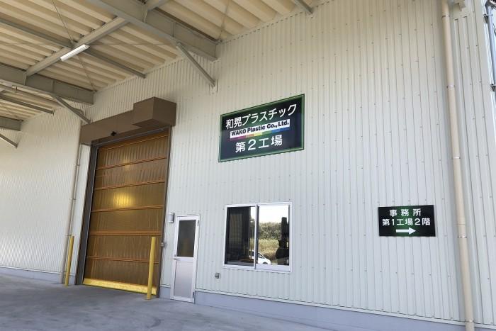 新工場 和晃プラスチック 第2工場